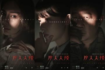 ซีรี่ย์จีน A Murderous Affair in Horizon Tower (2020) คดีฆาตกรรมตึกระฟ้า ซับไทย Ep.1-16 (จบ)