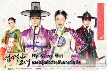 ซีรี่ย์เกาหลี  My Sassy Girl องค์หญิงตัวร้ายกับนายบัณฑิต พากย์ไทย Ep.1-13
