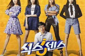 รายการเกาหลี Six Sense (2020) ซับไทย Ep.1-5