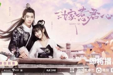 ซีรี่ย์จีน Marry Me (2020) สามคราวิวาห์รัก ซับไทย Ep.1-25