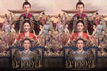 ซีรี่ย์จีน The Promise of Chang'an (2020) คำสัตย์เมืองฉางอัน ซับไทย Ep.1-25