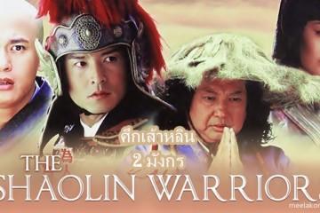ซีรี่ย์จีน Saolin Warrior ศึกเส้าหลิน สองมังกร พากย์ไทย Ep.1-14