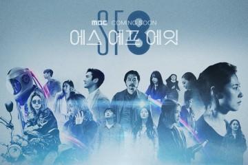 ซีรี่ย์เกาหลี SF8 ซับไทย Ep.1-8 (จบ)
