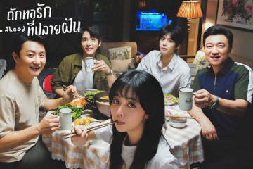 ซีรี่ย์จีน Go Ahead (2020) ถักทอรักที่ปลายฝัน พากย์ไทย Ep.1-19