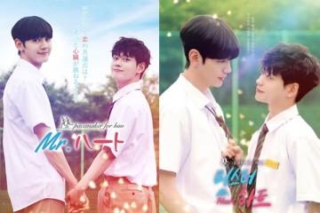 ซีรี่ย์เกาหลี Mr. Heart (2020) ซับไทย Ep.1-7