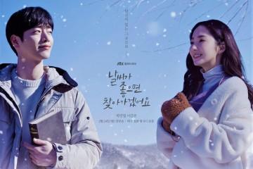 ซีรี่ย์เกาหลี When the Weather is Fine อากาศเป็นใจ ให้ฉันรักเธอ พากย์ไทย Ep.1-17