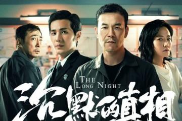 ซีรี่ย์จีน The Long Night (2020) ความจริงที่หลับใหล ซับไทย Ep.1-13