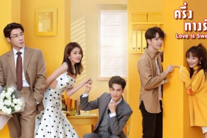 ซีรี่ย์จีน Love is Sweet (2020) ครึ่งทางรัก ซับไทย Ep.1-13