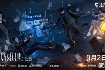 ซีรี่ย์จีน Light on Series: Sisyphus (2020) โกงความตาย ซับไทย Ep.1-13