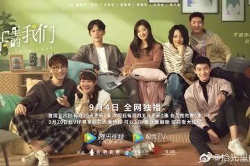 ซีรี่ย์จีน Way Back Into Love (2020) คุณบอสที่รัก ซับไทย Ep.1-26 (จบ)