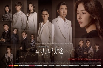 ซีรี่ย์เกาหลี Fatal Promise ซับไทย Ep.1-81