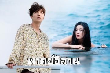 ซีรี่ย์เกาหลี The Legend Of The Blue Sea เงือกสาวตัวร้ายกับนายต้มตุ๋น พากย์อีสาน Ep.1-9