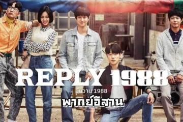 ซีรี่ย์เกาหลี Reply 1988 วันวานอันหวานชื่น พากย์อีสาน Ep.1-17