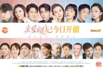 ซีรี่ย์จีน To Dear Myself (2020) แด่เธอผู้เป็นที่รัก ซับไทย Ep.1-28