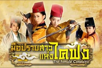 ซีรี่ย์จีน Mue Prap Sao Haeng Khai มือปราบสาว แห่งไคฟง พากย์ไทย Ep.1-34 (จบ)
