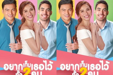 ซีรี่ย์อินเดีย Love You Two อยากเก็บเธอไว้ทั้งสองคน  พากย์ไทย Ep.1-9