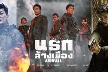 ภาพยนตร์เกาหลี Ashfall (2019) นรกล้างเมือง พากย์ไทย ซับไทย