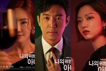 ซีรี่ย์เกาหลี My Dangerous Wife ซับไทย Ep.1-9
