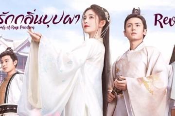 ซีรี่ย์จีน The Blooms at Ruyi Pavilion (2020) กรุ่นรักกลิ่นบุปผา ซับไทย Ep.1-44 (จบ)