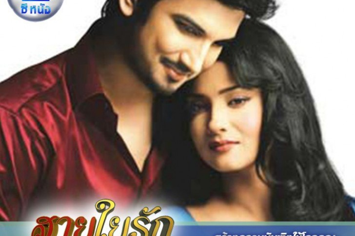 ซีรี่ย์อินเดีย Pavitra Rishta สายใยรัก พากย์ไทย Ep.1-48