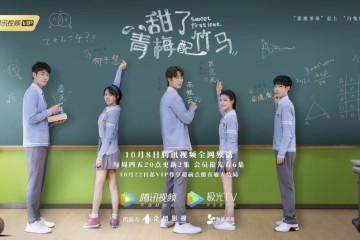 ซีรี่ย์จีน Sweet First Love (2020) รักใกล้ตัว หัวใจใกล้กัน ซับไทย Ep.1-24 (จบ)