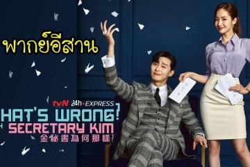 ซีรี่ย์เกาหลี What's Wrong With Secretary Kim รักมั้ยนะ เลขาคิม พากย์อีสาน Ep.1-11