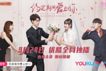 ซีรี่ย์จีน Love in Time (2020) สัญญาลวงติดบ่วงรัก ซับไทย Ep.1-24 (จบ)