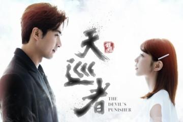 ซีรี่ย์จีน The Devil Punisher (2020) ผู้พิพากษ์ปีศาจ ซับไทย Ep.1-16