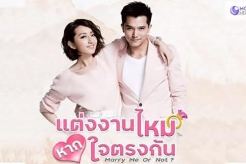 ซีรี่ย์จีน Marry me or not แต่งงานไหม หากใจตรงกัน พากย์ไทย Ep.1-25 (จบ)