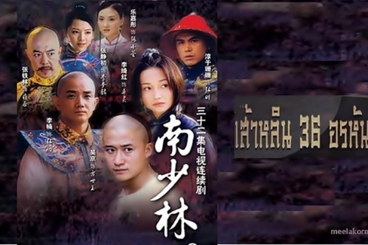 ซีรี่ย์จีน The 36th Chamber of Shaolin เส้าหลิน 36 อรหันต์  พากย์ไทย Ep.1-21