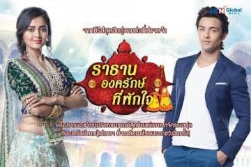 ซีรี่ย์อินเดีย Rishta Likhenge Hum Naya ราธาน องครักษ์ที่พักใจ พากย์ไทย Ep.1-56