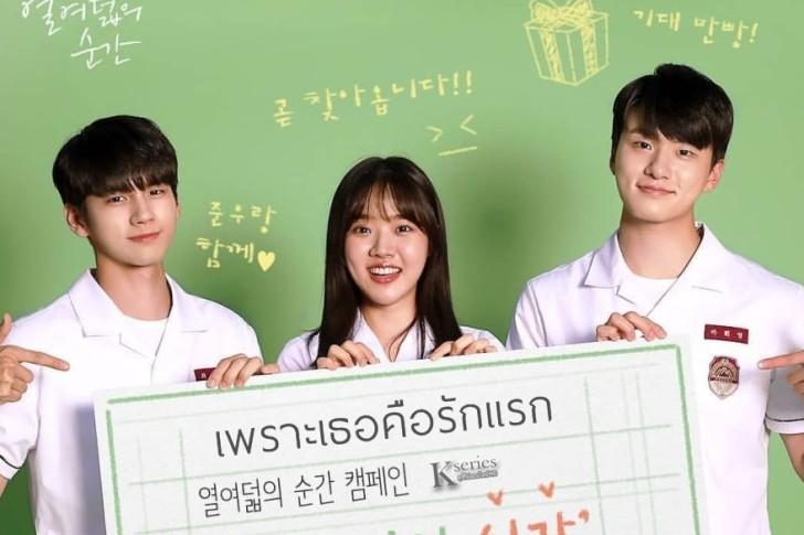 ซีรี่ย์เกาหลี At Eighteen เพราะเธอคือรักแรก พากย์ไทย Ep.1-13