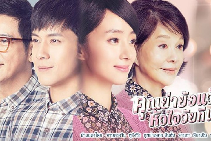 ซีรี่ย์จีน Old Grandma Teen Heart คุณย่าย้อนวัย หัวใจวัยทีน พากย์ไทย Ep.1-17