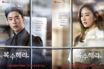 ซีรี่ย์เกาหลี Get Revenge ซับไทย Ep.1-16 (จบ)