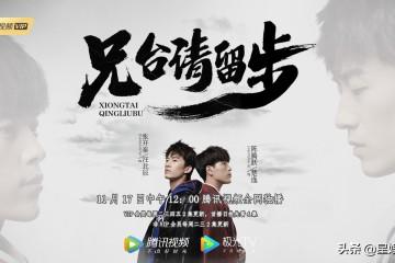 ซีรี่ย์จีน Please Wait Brother (2020) รอก่อนพี่ชาย ซับไทย Ep.1-21