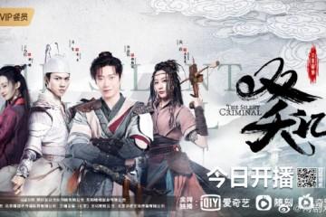 ซีรี่ย์จีน The Silent Criminal (2020) มือปราบพยัคฆ์คู่ ซับไทย Ep.1-13 (จบ)