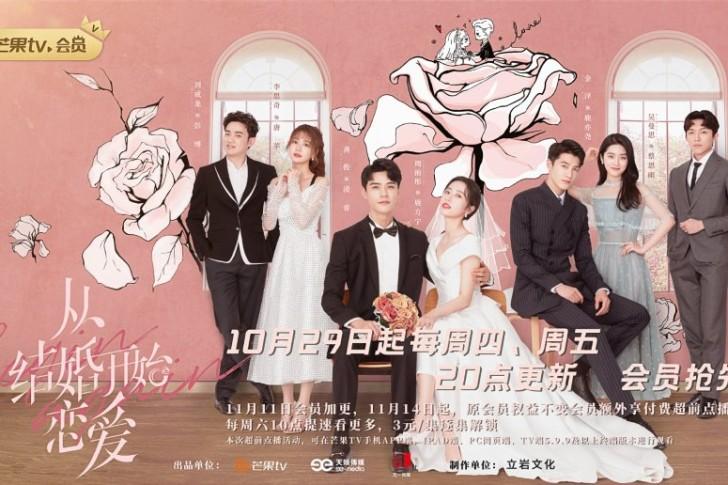ซีรี่ย์จีน Begin Again (2020) เริ่มใหม่อีกครั้ง ซับไทย Ep.1-24