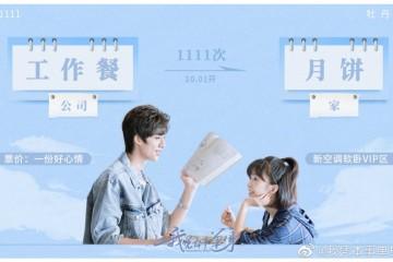 ซีรี่ย์จีน Professional Single (2020) โสดฉบับมืออาชีพ ซับไทย Ep.1-13