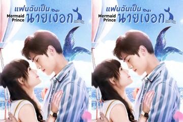 ซีรี่ย์จีน Mermaid Prince (2020) เจ้าชายเงือก ซับไทย Ep.1-24 (จบ)