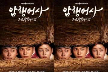 ซีรี่ย์เกาหลี Secret Royal Inspector ซับไทย Ep.1-16 (จบ)
