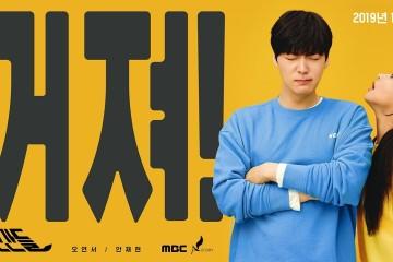 ซีรี่ย์เกาหลี Love with Flaws เกลียดนัก รักซะเลย พากย์ไทย Ep.1-13