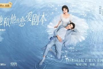 ซีรี่ย์จีน Love Script (2020) สคริปต์รัก ซับไทย Ep.1-17