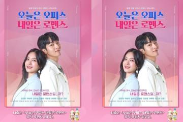 ซีรี่ย์เกาหลี Today Office Tomorrow Romance ซับไทย Ep.1-4