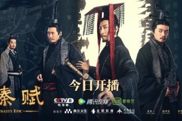 ซีรี่ย์จีน Qin Dynasty Epic Part 1 (2020) ฉิน กำเนิดแผ่นดินมังกร ภาค รวมแผ่นดินจารึกโลก ซับไทย Ep.1-3