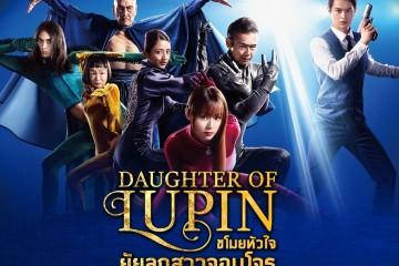 ซีรี่ย์จีน Daughter Of Lupin ขโมยหัวใจยัยลูกสาวจอมโจร พากย์ไทย Ep.1-10