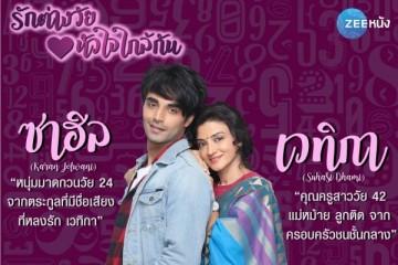 ซีรี่ย์อินเดีย Love of different ages รักต่างวัย หัวใจใกล้กัน  พากย์ไทย Ep.1-6