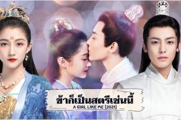 ซีรี่ย์จีน A Girl Like Me (2021) ข้าก็เป็นสตรีเช่นนี้ ซับไทย Ep.1-13