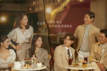 ซีรี่ย์เกาหลี Love (ft. Marriage and Divorce) ซับไทย Ep.1-7