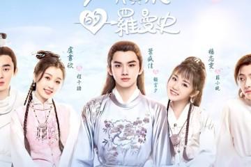 ซีรี่ย์จีน A Love So Romantic (2020) รักวุ่นวายของคุณชายกับยัยคุณหนู ซับไทย Ep.1-32 (จบ)