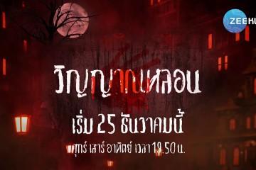 ซีรี่ย์อินเดีย วิญญาณหลอน พากย์ไทย Ep.1-15